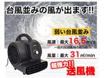 換気、乾燥、送風に! 台風クラスの床用送風機「ストームファンモナイト」