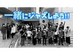 一緒にジャズしよう!! 中高生ビッグバンド「みなとみらいSuper Big Band」がメンバーを募集中