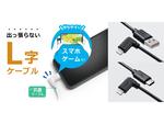 L字型コネクターのLightningケーブル USB Type-AモデルとUSB Type-Cモデルの2タイプ発売、エレコムから