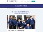 ITソリューション事業などの野田市電子、「Autoジョブ名人」で報告書作成業務をRPA化