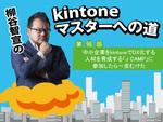 kintoneでDX化する人材を育成する「J CAMP」に参加したら一皮むけた