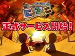 本田翼さん製作総指揮のスマホアプリ『にょろっこ』本日6月8日よりサービス開始!