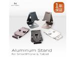 折りたたみ&角度調整ができるアルミ製スマホ・タブレットスタンド、5色になって登場