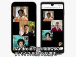 【アップルWWDC21考察】ビデオ会議の選択肢に「FaceTime」は加わるだろうか