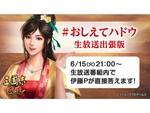 6月15日21時より『三國志 覇道』公式生放送「#ハドウへの道! 第5回」が放送決定