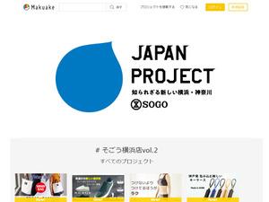 横浜・神奈川の新たなブランドを体験しよう そごう横浜にてMakuakeオンライン催事「ジャパン・プロジェクト」第2弾