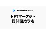 LVC、LINEのデジタルアセット管理ウォレット「LINE BITMAX Wallet」内でNFTの取引ができる「NFTマーケット」を提供予定