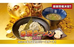 待ってた! 新横浜ラーメン博物館、「幸運ラーメン2021」を6月22日より振替開催