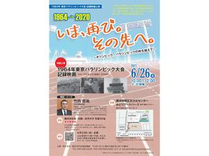 東京パラリンピック大会(1964年)について今再び考えてみよう 横浜市緑区アートパークにて上映会を開催