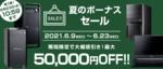 マウスが夏のボーナスセール中、Core i9+RTX 3090搭載マシンが5万5000円オフ!
