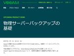Veaem製品ライブデモ「物理サーバーバックアップの基礎」6月17日開催