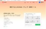 ウェブ接客ツール「Zoho SalesIQ 2.0」提供開始。インサイドセールス支援を強化