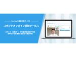 Mediplat、オンラインで産業医の面談を1件から依頼できる「スポットオンライン面談サービス」を開始