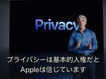 【WWDC21】アップル新方針「オンデバイスAI強化」で攻める