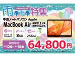 MacBook Airが6万4800円! ショップインバースの「雨季ウキ(うきうき)特集」6月12日より開催
