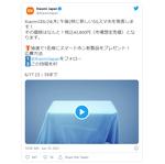 シャオミ、6/24に5Gスマホを発表予定 価格は4万3800円