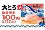 はま寿司「大とろ祭」 今だけ大とろ110円