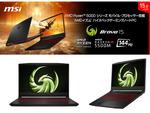 MSI、AMD Ryzento 5000搭載のハイスペックゲーミングノート「Bravo 15 B5」