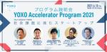 【6/18配信】ベンチャー成長支援拠点「YOXO BOX」のアクセラレータープログラム説明会開催