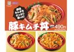 お肉たっぷり「豚キムチ丼」、お肉2倍のダブルも!【オリジン弁当】