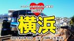 「祝100周年! じつはスゴイ!? 横浜市営交通」:LOVE横浜#9