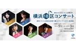自分の街がコンサート舞台に! 横浜みなとみらいホール主催「横浜18区コンサート」、2021年秋~2022年秋にかけて開催