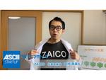 IoT重量プレートを用いた手軽な在庫管理システムを提供する「ZAICON」