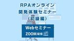 【6/15(火)開催】ユーザック、RPA初心者向けの開発体験セミナーをオンライン開催