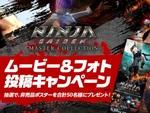 『NINJA GAIDEN: マスターコレクション』本日発売!ムービー&フォト投稿キャンペーンを開催