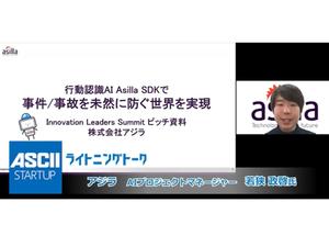 監視カメラに人の行動を分析させるAI「Asilla SDK」