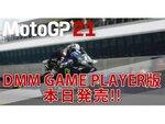 シリーズ最新作『MotoGP 21』がPC(DMM GAME PLAYER版)で登場!