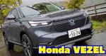 ナチュラルでストレスフリーの快楽! HondaのコンパクトSUV「VEZEL」は圧倒的完成度だ
