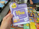 5Gが使えるプリペイドSIMが香港でついに発売、約1500円から
