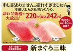 申し訳ありません。売れすぎました。元気寿司「新まぐろ三昧」をおわび価格で放出
