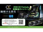 ASRock、オーバークロッカーの要求に応えたZ590搭載マザーボード「Z590 OC Formula」発表