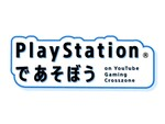 6月12日はYouTubeでPS5の動画を観よう!「PlayStationであそぼう on YouTube Gaming Crosszone」が実施決定