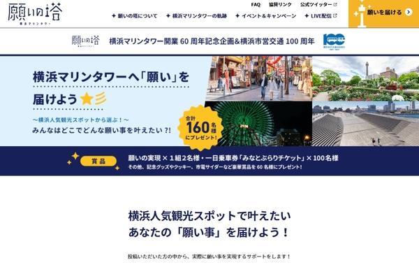 横浜の人気スポットで叶えたい「願い事」を抽選で実現、横浜マリンタワー