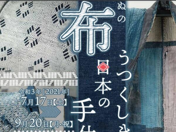 """布にまつわる""""手仕事""""の世界がすごい 横浜市歴史博物館の企画展「布 うつくしき日本の手仕事」7月17日から"""