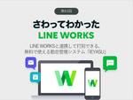 LINE WORKSと連携して打刻できる、無料で使える勤怠管理システム「IEYASU」