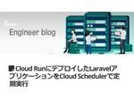 Cloud RunにデプロイしたLaravelアプリケーションをCloud Schedulerで定期実行