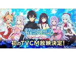 G123「精霊幻想記アナザーテイル」のTV CM映像が公開!