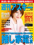 週刊アスキー No.1339(2021年6月15日発行)