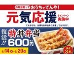 天丼てんや「特丼」600円! 1週間限定のお得なテイクアウトキャンペーン