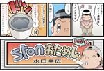 レポート漫画家・ミズグチがが作画のお供に「ston」を吸って全力レポートする漫画