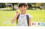 家族と話せるスマート防犯ブザー「otta.g」、ボイスメッセージが月80回使える新料金サービスを提供開始