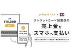 pringとJCB、クレジットカード加盟店への売上金をスマホアプリを通じて支払う実証実験を7月1日から実施