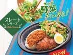 ほっかほっか亭「タコライス&照り焼チキンプレート」新発売
