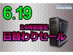 AMD Ryzen 9 5950X+Geforce RTX 3080 Ti搭載「ZEFT R35J」が5万6000円オフ