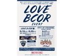 チアリーダーズ「B-ROSE」もくるぞ! 横浜ビー・コルセアーズのシーズンを振り返る「LOVE B-COR展」開催