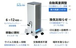 グリーンコアテック、CO2濃度による自動風量調整機能がついたコードレス空気清浄機を発売
